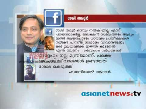 Facebook Comments : Shashi Tharoor 'keralathinu Enthu Kitti?' video