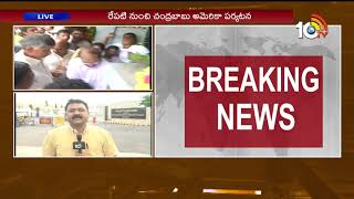CM Chandrababu America Tour Schedule  | AP CM speech on the international stage