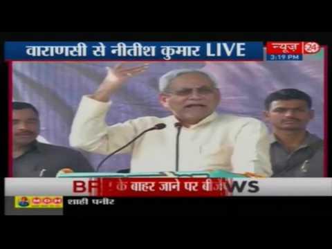 Nitish Kumar launch JD(U) campaign for UP Polls from Varanasi