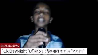 ইকবাল হাসান পলাশ এর বাংলা ফানি ভিডিও // Uk DayNight alim30urp