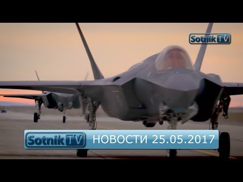 НОВОСТИ. ИНФОРМАЦИОННЫЙ ВЫПУСК 25.05.2017