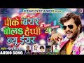 Dj Remix Pike Beer Bol Happy New Year - (Khesari Lal Yadav) -2018 Ka Super Hit Song