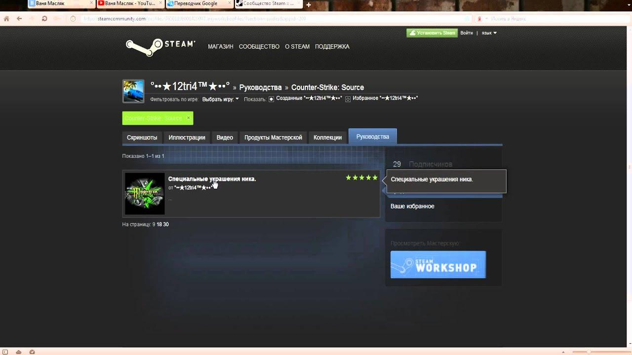 Steam Community : Guide : Способы оформления Вашего 20
