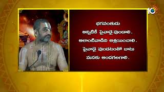 Sri Sri Sri Tridandi Chinna Jeeyar Swamy | Sudarshanam | Episode-97  News