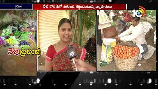 Vegetable Prices Touches The Sky Due To Lack Of Supply   Hyderabad  News