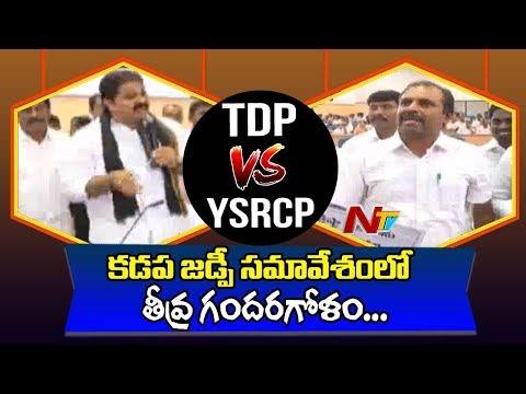 Kadapa ZPTC : Clash Between TDP and YCP Leaders Over Drought in the District | NTV