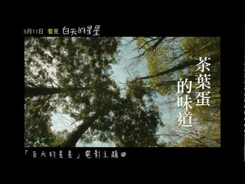 「白天的星星」電影主題曲:茶葉蛋的味道