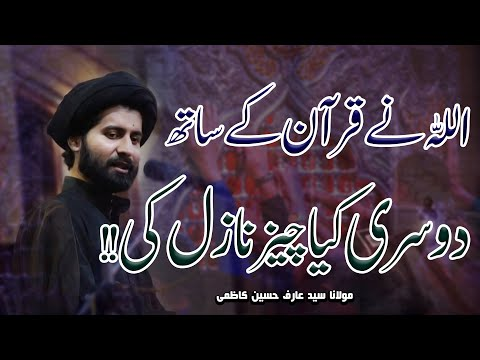 Allah Ny Quran Ky Sath Doosri Kaya Cheez Nazil Ki !! | Maulana Syed Arif Hussain Kazmi | 4K