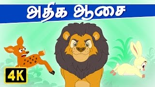 Lion Rhymes - The Greedy Lion (அதிக ஆசை) | Kathai Padalgal | Tamil Rhymes for Children