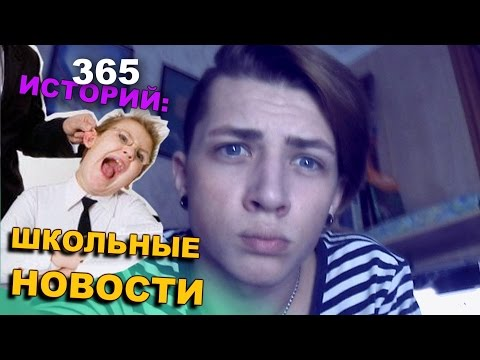365 Историй: Школьные новости / Андрей Мартыненко