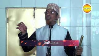জুম'আর খুতবা কেয়ামতের আলামত Mufti Kazi Ibrahim ::07-07-2017