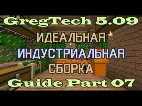 GT5.09 ИИС Гайд. Часть 07. Бронзовая доменная печь и первый слиток стали