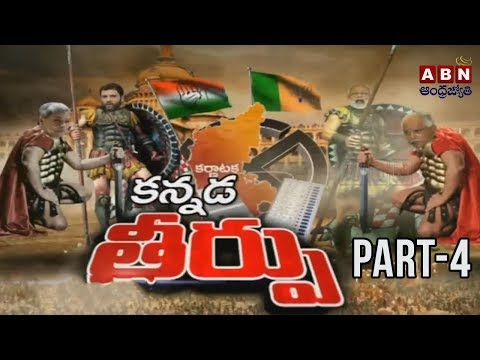 Special Debate on Karnataka Exit Poll Survey Results | Part 4