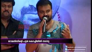 Romans - Pooja Function Of Malayalam Movie