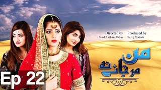 Man Mar Jaye Na Episode 22