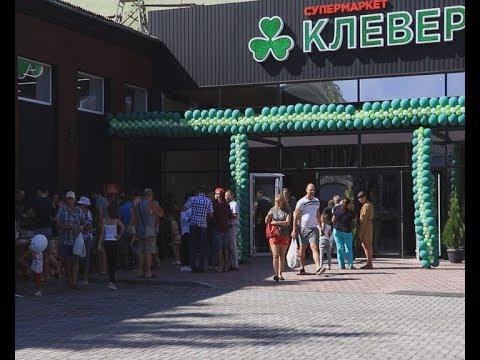 Новый супермаркет в Феодосии. В «Клевере» можно сделать покупки до 23 часов