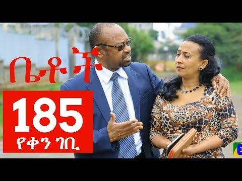 """Betoch Part 185  Comedy Drama """"Yaqan Gabi"""" - Aug 19 2017 Latest"""