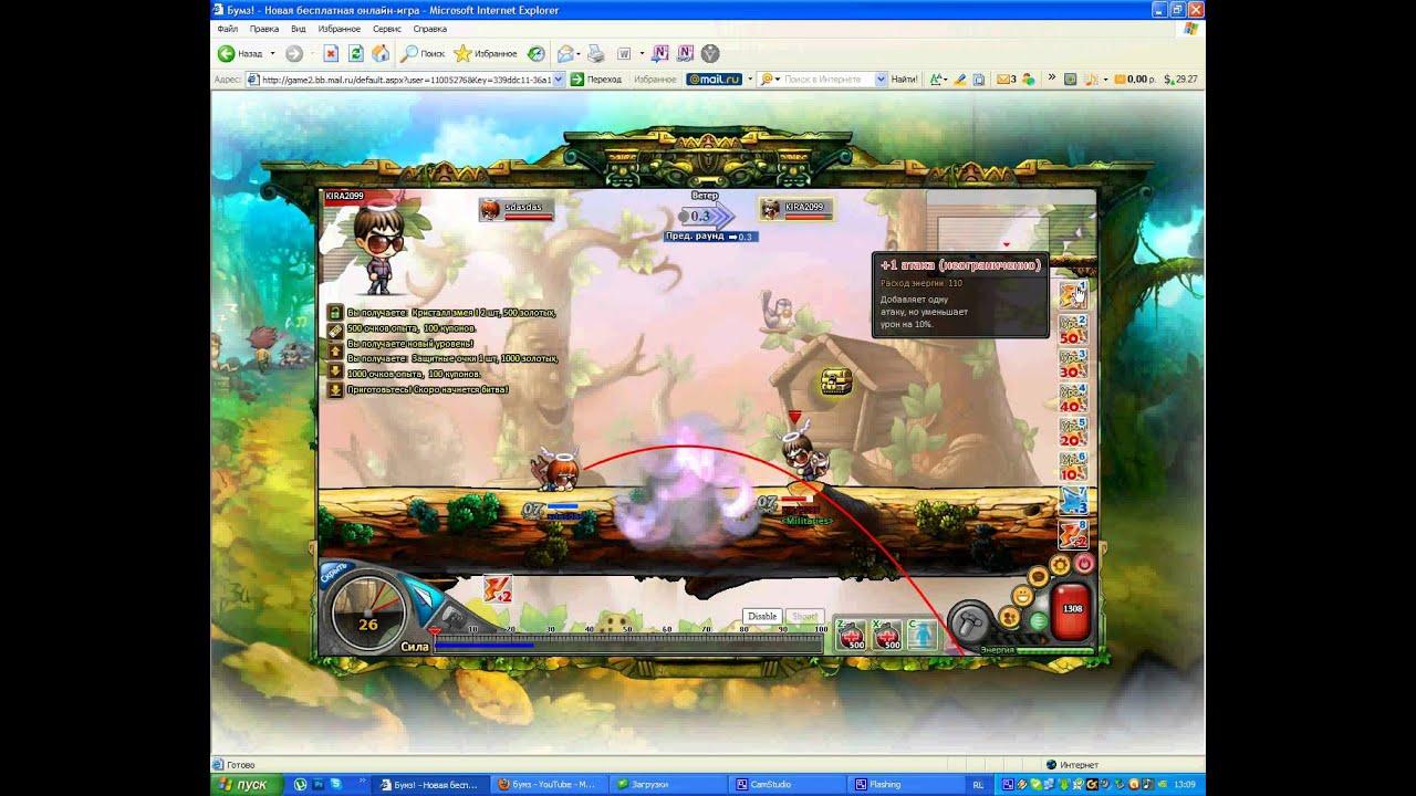 Чит бумз - Беслплатные алмазы в игре бумз - www.fassen.net-Видео сёрфинг.
