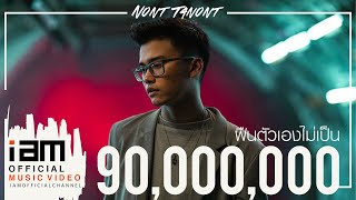 ฝืนตัวเองไม่เป็น - NONT TANONT นนท์ ธนนท์ [Official MV]