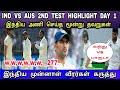 Ind Vs Aus 2nd Test Highlights Day 1 இந த ய அண ச ய த ம ன ற தவற கள ம ன ன ல வ ரர கள கர த த mp3
