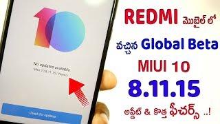 Redmi Mobile Global Beta MIUI 10 8.11.15 Update & New Features In 2018 TELUGU