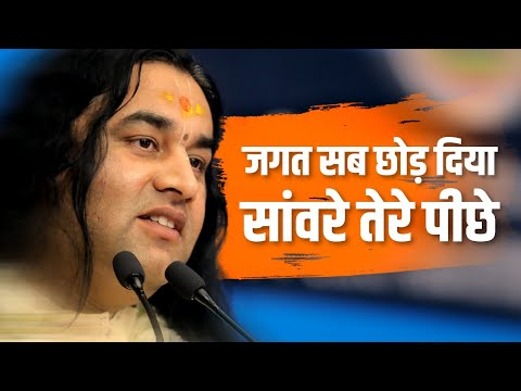 Popular Krishna Bhajan \\ Jagat Sab Chod Diya By Shree Devkinandan Thakur Ji video