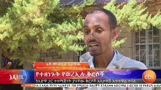 ተዘንግተው የቆዩት የወረኢሉ ቅርሶችኢቢኤስ አዲስ ነገር EBS What's New  March 18, 2019