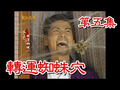 台劇-戲說台灣-轉運蜘蛛穴-EP 05