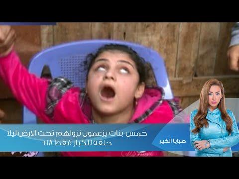 صبايا الخير-ريهام سعيد| خمس  بنات يزعمون نزولهم تحت الارض ليلا (حلقه للكبار فقط +18) thumbnail