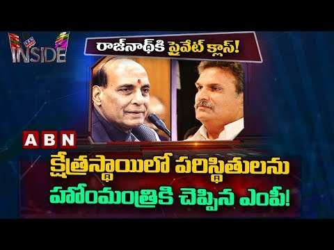 MP Kesineni Nani Explains AP State Condition to Home Minister Rajnath Singh | Inside