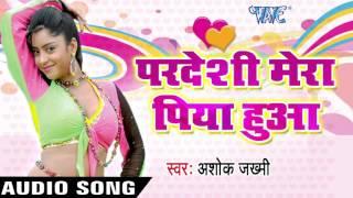 परदेशी मेरा  Piya Hua  | Pardeshi Mera Piya Hua  | Ashok Jakhmi | Sad Song