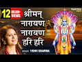 श्रीमन नारायण नारायण हरी हरी - VIDHI SHARMA | SHREEMAN NARAYAN NARAYAN HARI HARI WITH LYRICS - DHUN