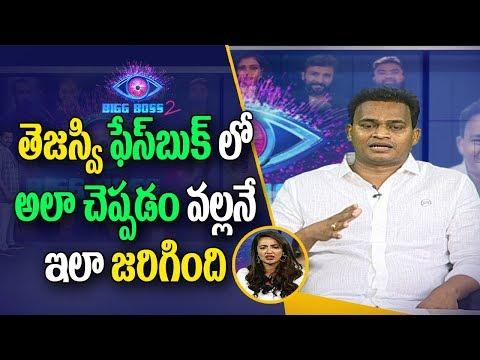 Bigg Boss 2 Contestant Nutan Naidu about Tejaswi Madivada