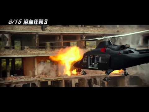 浴血任務3 中文最終版預告