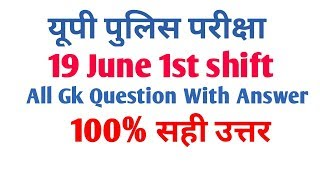 UP POLICE 19 JUNE 1ST SHIFT ANALYSIS | UP Police | UP Police Exam paper | All GK Question I