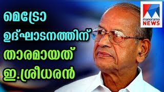Metro inauguration; E Sreedharan become the center of  attraction  | Manorama News