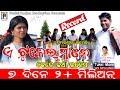 E Tukel Mane Kete Katha Kahesa // Jogesh Jojo New Sambalpuri Comedy // PP Production