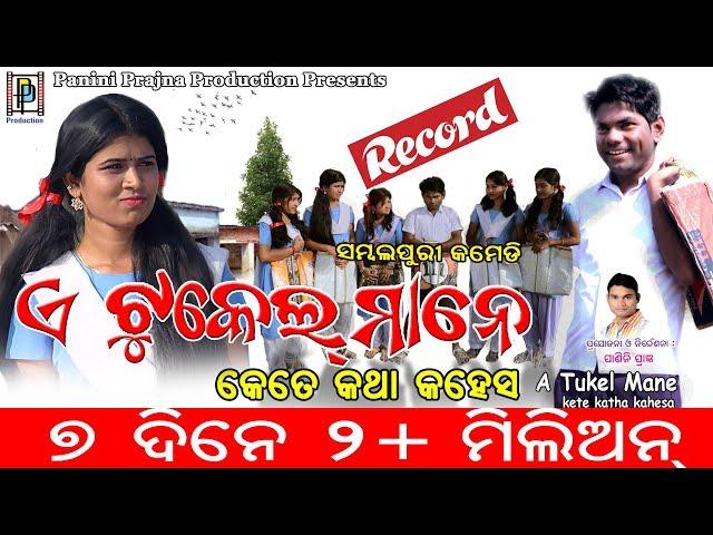 E Tukel Mane Kete Katha Kahesa // Jogesh Jojo New Sambalpuri Comedy // PP Production thumbnail