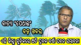 ବାତ୍ୟା ପେଥାଇ ବଡ଼ ଖବର ଏହି ଜିଲ୍ଲା ଗୁଡ଼ିକରେ ଅତି ପ୍ରବଳ ବର୍ଷା ସହ ପବନ ର ସମ୍ଭାବନା Cyclone phethai Odisha