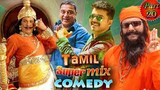 Tamil Super Hit Comedy | Tamil comedy mix non stop comedy | latest tamil comedy | new upload 2017