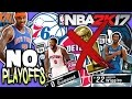 PLAYERS NOT IN THE PLAYOFFS! NBA 2K17 SQUAD BUILDER -