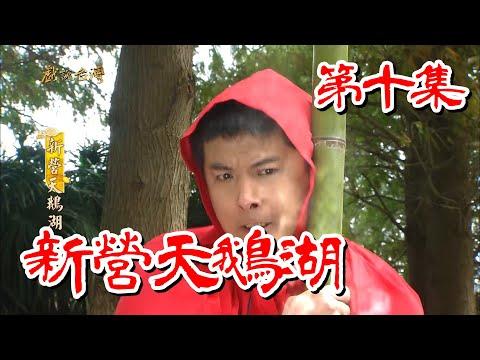 台劇-戲說台灣-新營天鵝湖