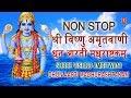 श्री विष्णु अमृतवाणी, धुन, आरती, मधुराष्टकं Vishnu Amritwani Dhun, Om Jai Jagdish Hare Aarti thumbnail