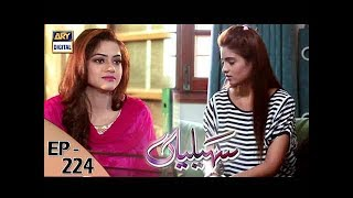 Saheliyaan Episode 224 - 19th September 2017 - ARY Digital Drama