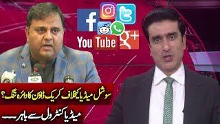 Fawad Ch New Obligations On Social Media | Neo Special
