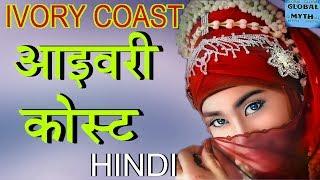 आइवरी कोस्ट देश के बारे में दिलचस्प तथ्य // interesting facts about ivory coast in hindi