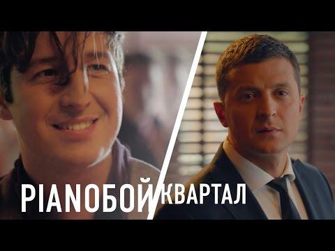 Премьера! Новый клип группы  Pianoбой и Квартал 95 - Кохання | музыка 2015 украина