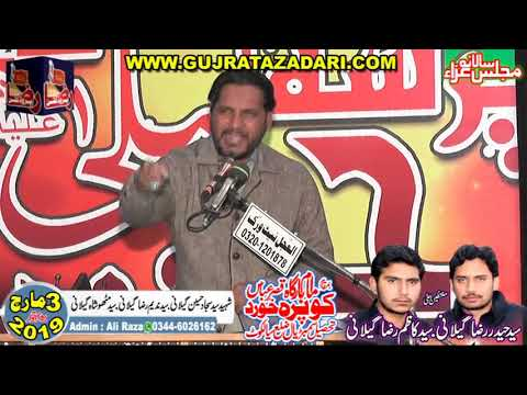 Allama Ahsan Raza Ahsan | 3 March 2019 | kopra Khurd Sailkot ( www.Gujratazadari.com )