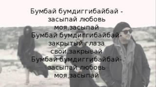 Потап и Настя – Бумдиггибай  ( Текст – Lyrics )