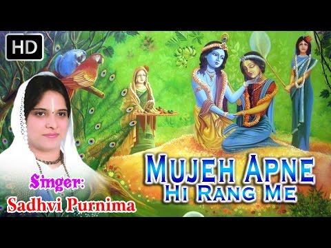Mujhe Apne Hi Rang Me Rang Le || Sadhvi Purnima Ji || New Krishan Bhajan 2015 Hindi